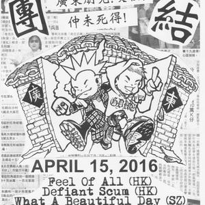 Guangdong Punk & Hardcore Ain't Dead! 15th April, 2016